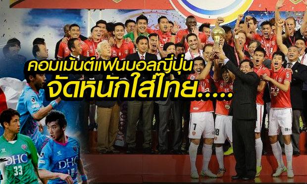 จัดหนักใส่ไทย!