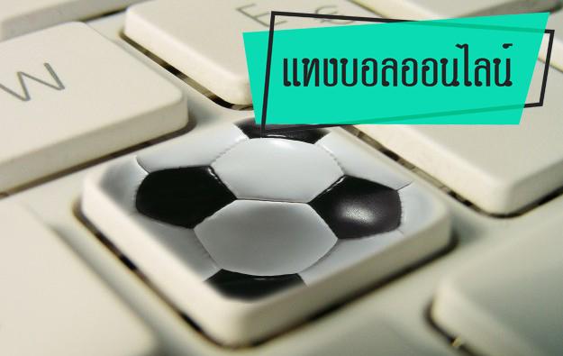 เว็บแทงบอลออนไลน์ UFABET